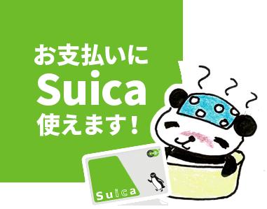 お支払いにSuica使えます!