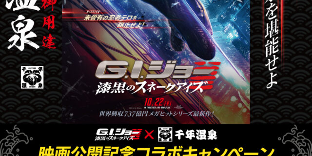 chitose_B2_poster_1008_out (1)
